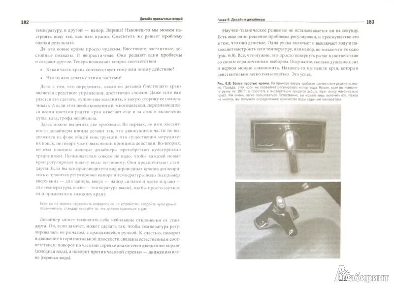 Иллюстрация 1 из 15 для Дизайн привычных вещей - Дональд Норман | Лабиринт - книги. Источник: Лабиринт