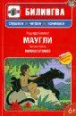 Маугли: в адаптации (+CD)