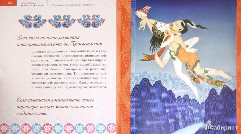 Иллюстрация 1 из 11 для О богатстве ума - Оле Нидал   Лабиринт - книги. Источник: Лабиринт