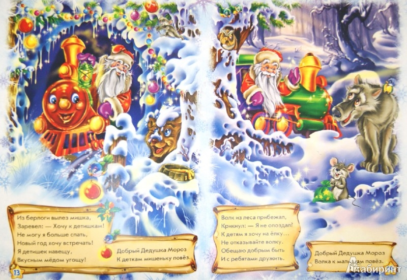 Иллюстрация 1 из 7 для Большая книга Деда Мороза - Солнышко, Меламед, Курмашев | Лабиринт - книги. Источник: Лабиринт
