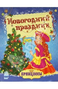 """Раскраска """"Принцессы. Новогодний праздник"""""""