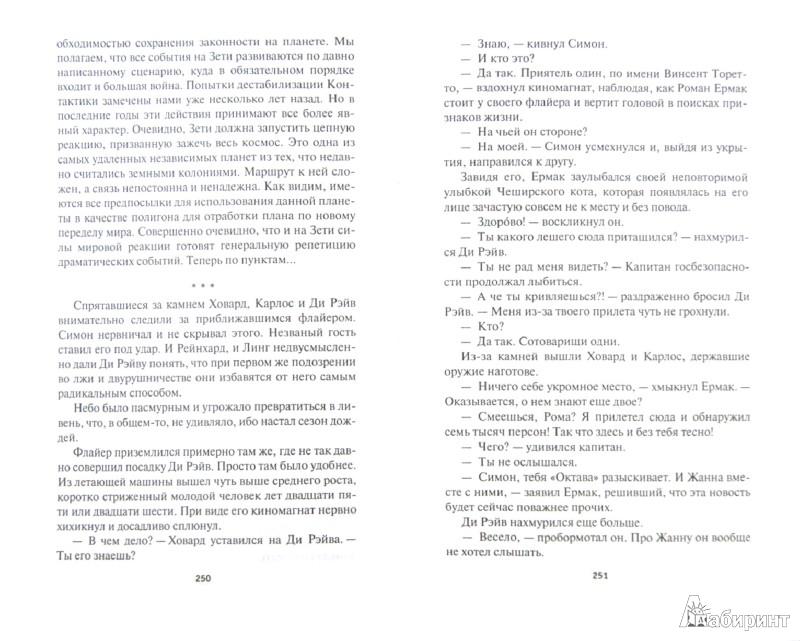 Иллюстрация 1 из 7 для Герои Млечного Пути - Сурен Цормудян | Лабиринт - книги. Источник: Лабиринт