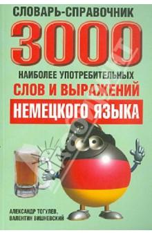 3000 наиболее употребляемых слов и выражений немецкого языка. Словарь-справочник