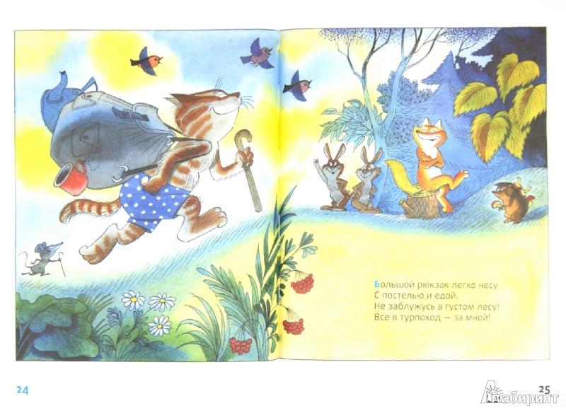 Иллюстрация 1 из 31 для Мышка и кошка под одной обложкой - Виктор Чижиков | Лабиринт - книги. Источник: Лабиринт