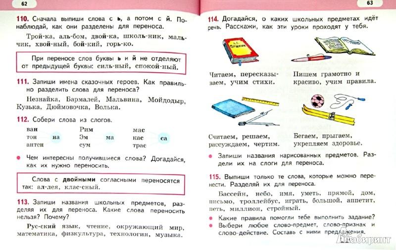 Гармония Русский Язык 1 Класс Гдз