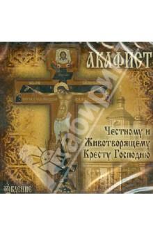 Акафист Честному и Животворящему Кресту Господню (CD)