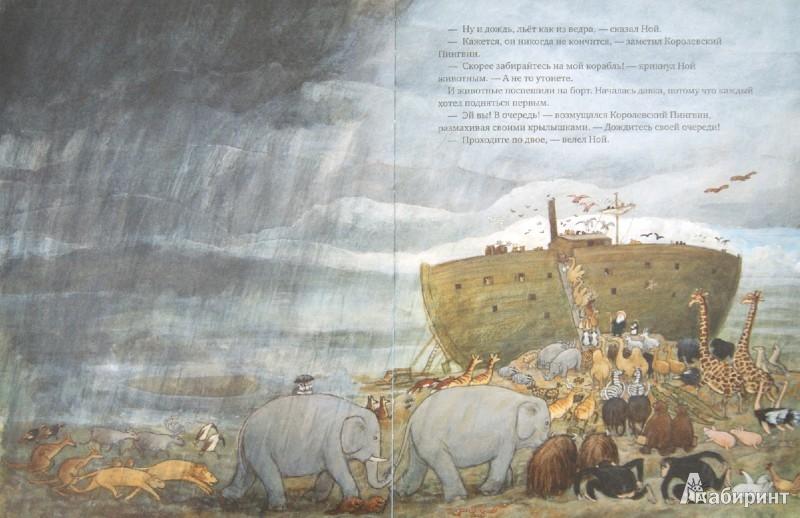 Иллюстрация 1 из 21 для Ноев ковчег - Нурдквист, Альтшулер | Лабиринт - книги. Источник: Лабиринт