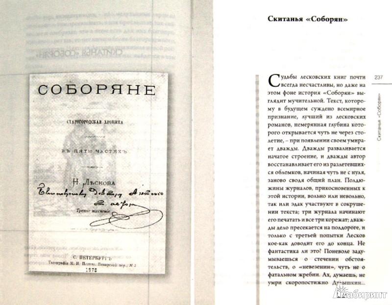 Иллюстрация 1 из 4 для Лесковское ожерелье - Лев Аннинский   Лабиринт - книги. Источник: Лабиринт