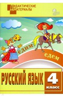 Русский язык. Разноуровневые задания. 4 класс. ФГОС