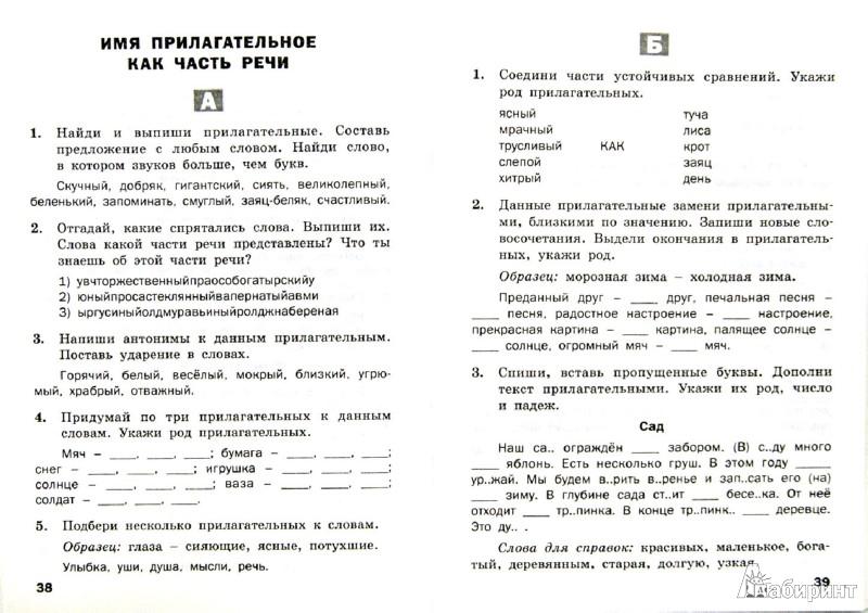 Иллюстрация 1 из 18 для Русский язык. Разноуровневые задания. 4 класс. ФГОС   Лабиринт - книги. Источник: Лабиринт