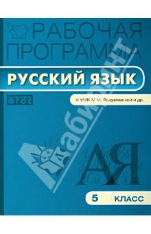 Рабочая программа по русскому языку. 5 класс. ФГОС