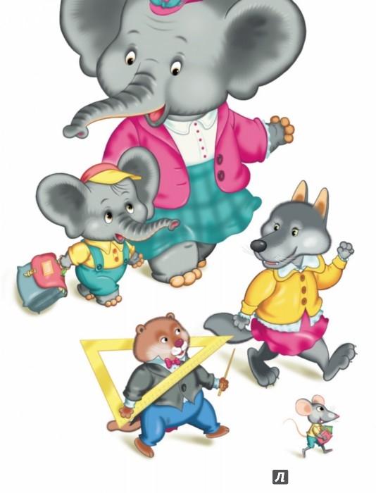 Иллюстрация 1 из 16 для Слоненок пошел учиться - Давид Самойлов   Лабиринт - книги. Источник: Лабиринт