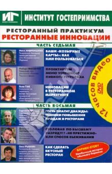 Zakazat.ru: Ресторанный практикум. Ресторанные инновации. Части 7, 8 (DVD). Бердяга Елена