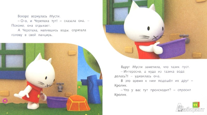 Иллюстрация 1 из 11 для Как Мусти решила помочь маме | Лабиринт - книги. Источник: Лабиринт