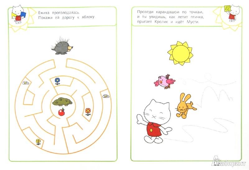 Иллюстрация 1 из 10 для Мусти. Весёлые задания   Лабиринт - книги. Источник: Лабиринт