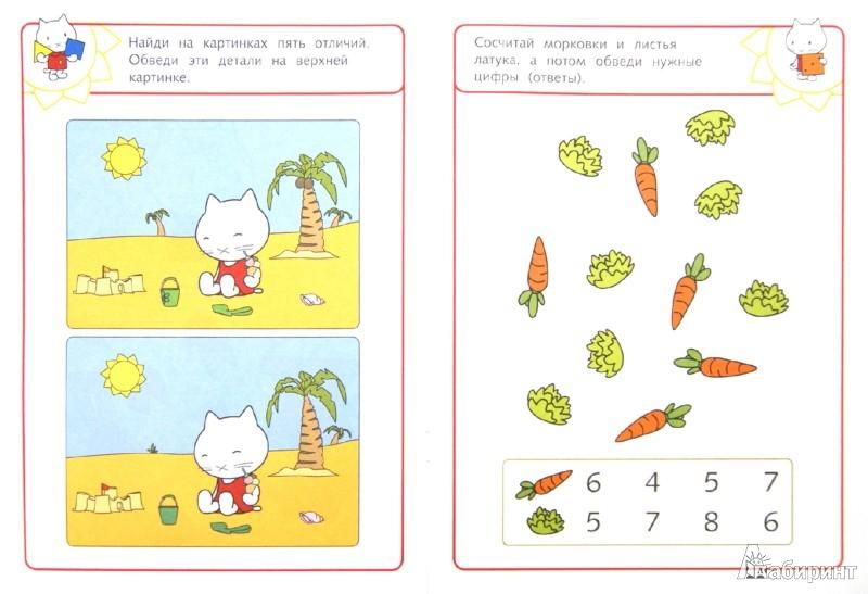 Иллюстрация 1 из 14 для Мусти. Первые уроки | Лабиринт - книги. Источник: Лабиринт