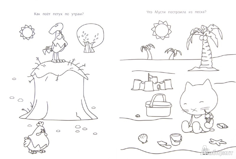 Иллюстрация 1 из 17 для Мусти. Я рисую | Лабиринт - книги. Источник: Лабиринт