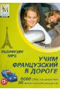 Учим французский в дороге