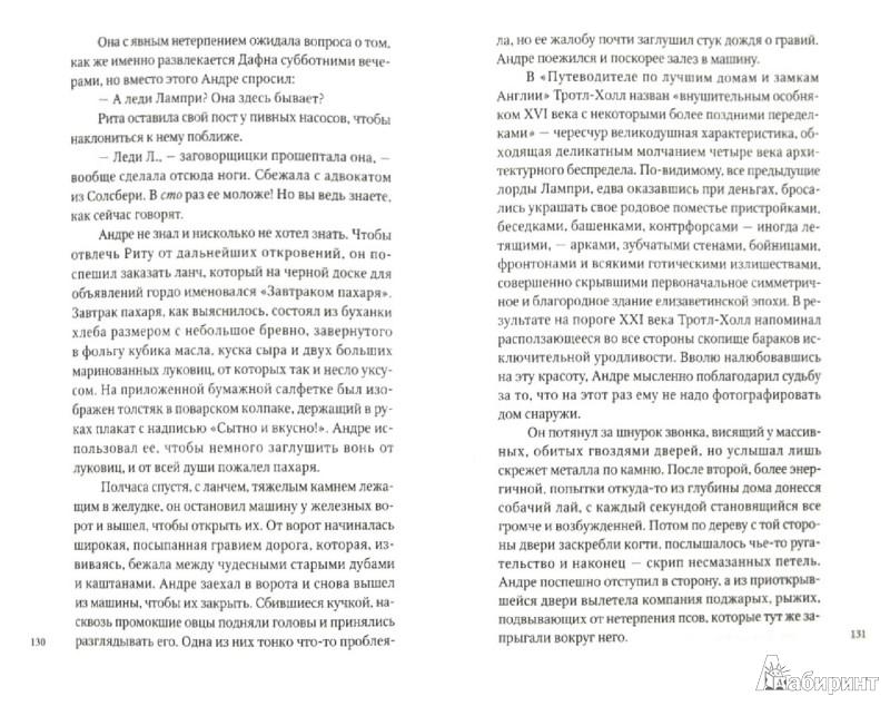 Иллюстрация 1 из 7 для По следу Сезанна - Питер Мейл | Лабиринт - книги. Источник: Лабиринт