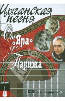 Цыганская песня. От Яра до Парижа (+СD) песни для вовы 308 cd