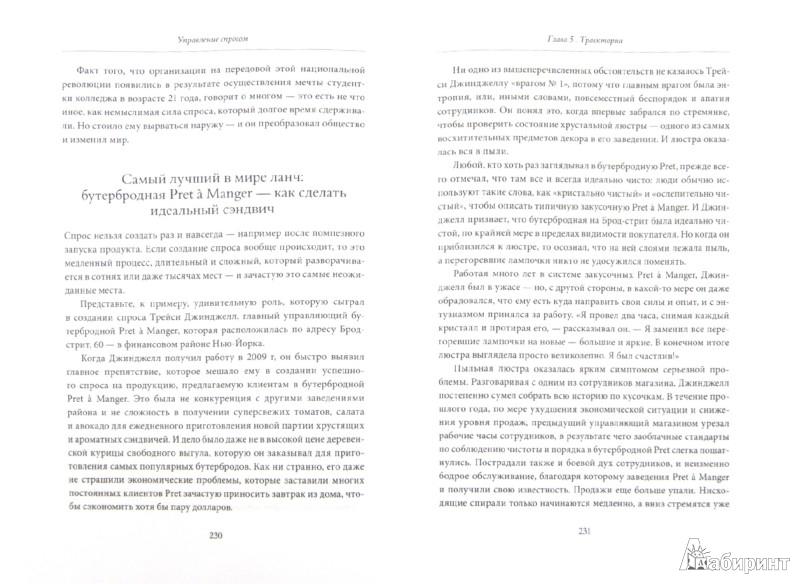 Иллюстрация 1 из 14 для Управление спросом. Как создавать продукты-блокбастеры - Сливотски, Вебер | Лабиринт - книги. Источник: Лабиринт