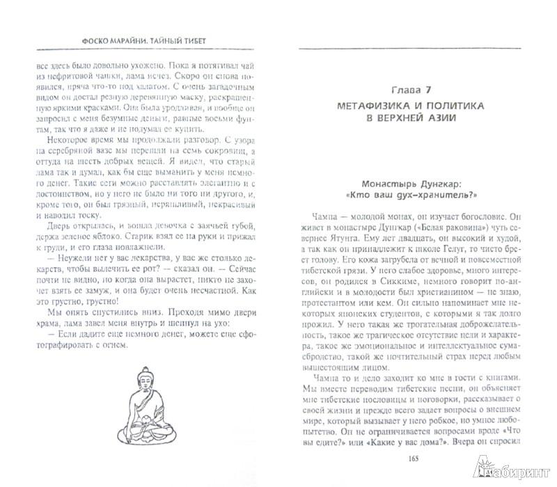 Иллюстрация 1 из 6 для Тайный Тибет Будды четвертой эпохи - Фоско Марайни | Лабиринт - книги. Источник: Лабиринт