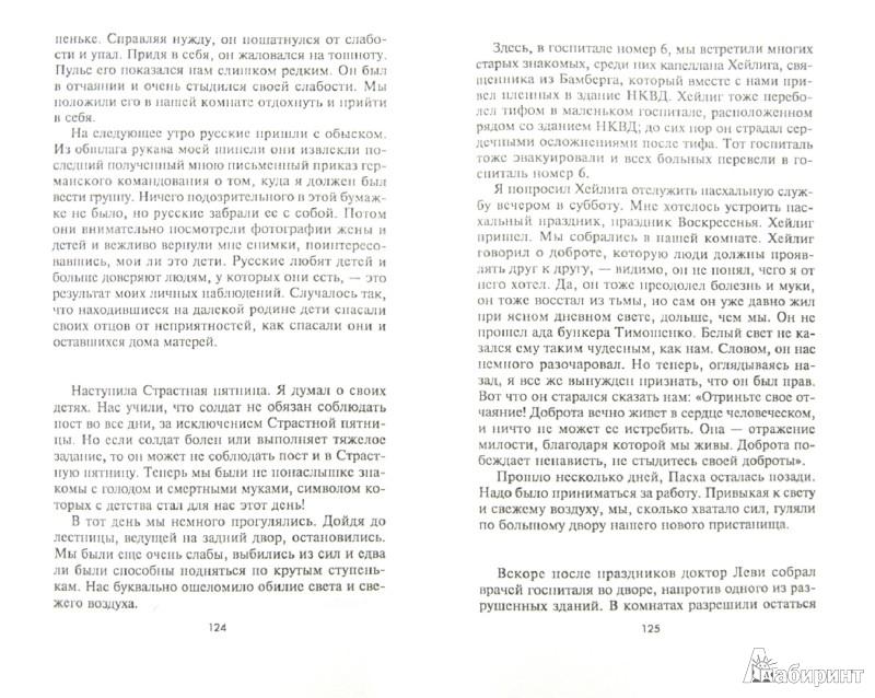 Иллюстрация 1 из 16 для Выжить в Сталинграде. Воспоминания фронтового врача. 1943 - 1946 - Ганс Дибольд | Лабиринт - книги. Источник: Лабиринт
