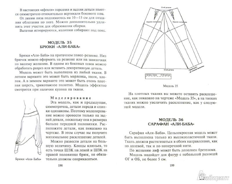 Иллюстрация 1 из 7 для Современная детская одежда. Генетика индивидуального кроя (+СD) - Галия Злачевская | Лабиринт - книги. Источник: Лабиринт