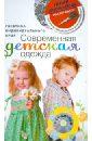 Злачевская Галия Мансуровна Современная детская одежда. Генетика индивидуального кроя (+СD)