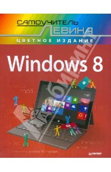 Windows 8. Cамоучитель Левина в цвете ликнесс дж приложения для windows 8 на c и xaml