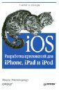 Нахавандипур Вандад iOS. Разработка приложений для iPhone, iPad и iPod баклин дж профессиональное программирование приложений для iphone и ipad