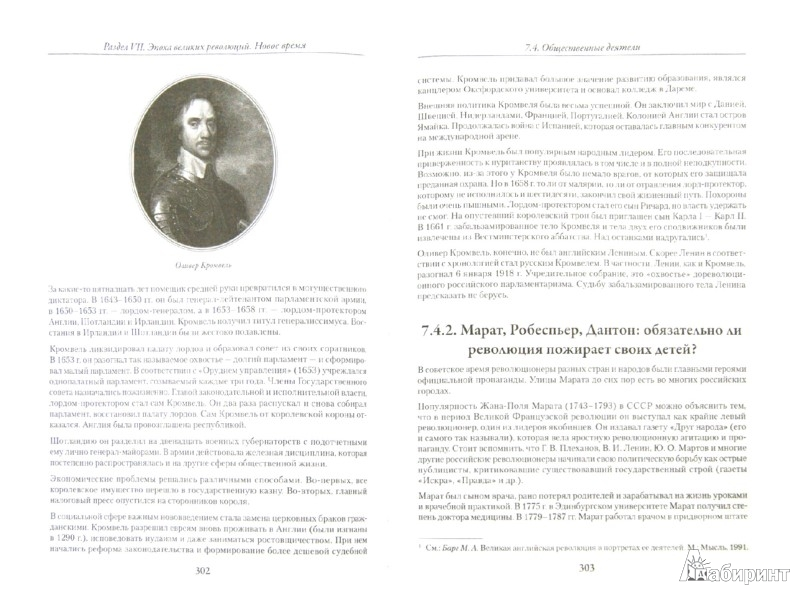 Иллюстрация 1 из 5 для Всемирная история в лицах - Владимир Фортунатов   Лабиринт - книги. Источник: Лабиринт