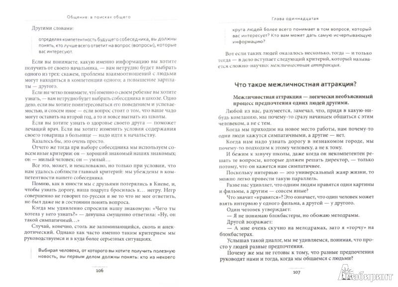 Иллюстрация 1 из 24 для Общение: В поисках общего - Андрей Максимов | Лабиринт - книги. Источник: Лабиринт