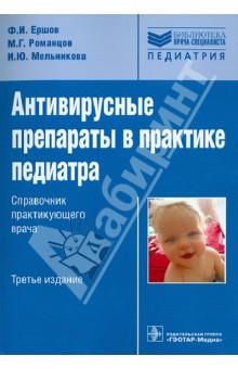 Антивирусные препараты в практике педиатра. Справочник практикующего врача
