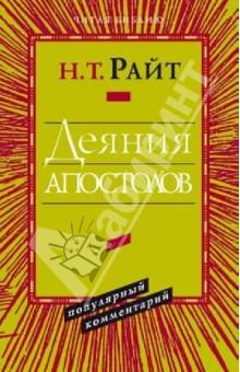 Деяния апостолов. Популярный комментарий