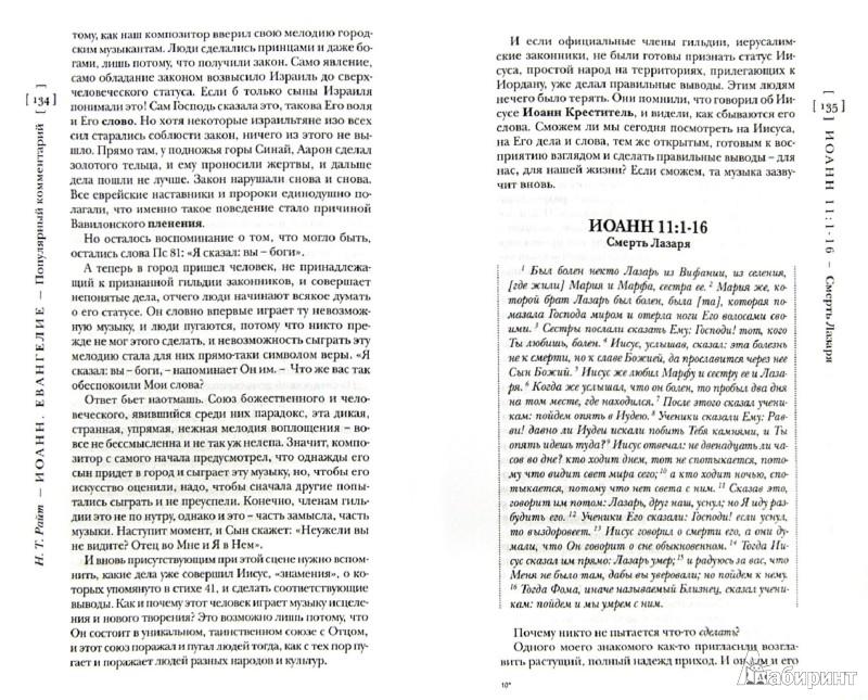Иллюстрация 1 из 7 для Иоанн. Евангелие. Популярный комментарий - Николас Райт | Лабиринт - книги. Источник: Лабиринт