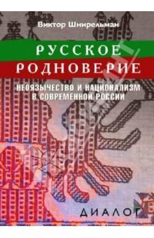 Русское родноверие. Неоязычество и национализм в современной России ваза фарфор деколь позолота лоз лзфи ссср 1970 е 1980 е гг