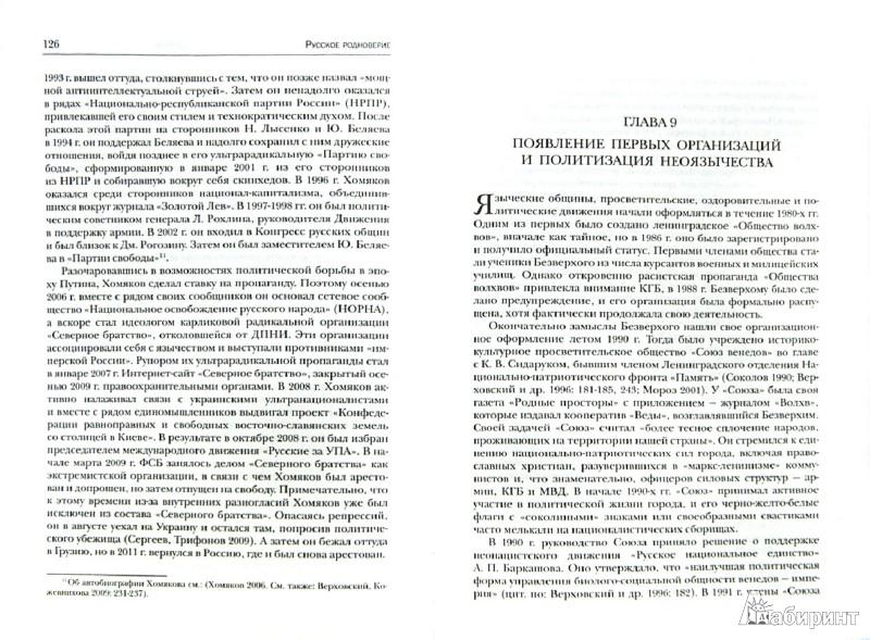 Иллюстрация 1 из 25 для Русское родноверие. Неоязычество и национализм в современной России - Виктор Шнирельман   Лабиринт - книги. Источник: Лабиринт
