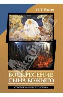 Воскресение Сына Божьего митрофорный протоиерей александр введенский воскресение христово