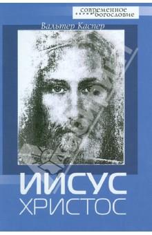 Иисус Христос вышивка бисером молящийся христос