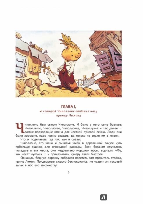 Иллюстрация 1 из 60 для Приключения Чиполлино - Джанни Родари | Лабиринт - книги. Источник: Лабиринт