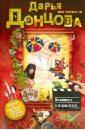 обложка электронной книги Клеопатра с парашютом
