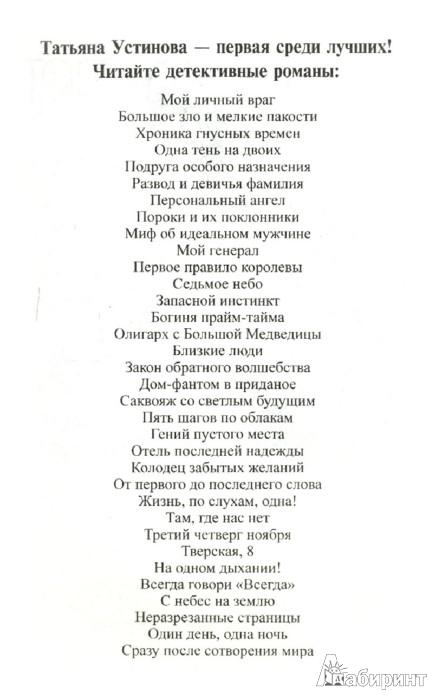 Иллюстрация 1 из 6 для Один день, одна ночь - Татьяна Устинова | Лабиринт - книги. Источник: Лабиринт