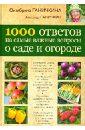 скачать электронную книгу 1000 ответов на самые важные вопросы о саде и огороде