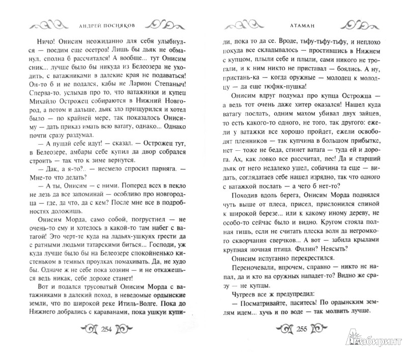 Иллюстрация 1 из 6 для Ватага. Атаман - Андрей Посняков | Лабиринт - книги. Источник: Лабиринт
