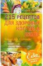 Синельникова А. 215 рецептов для здоровья костей и зубов