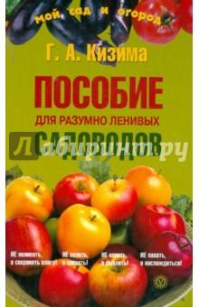 Электронная книга Пособие для разумно ленивых садоводов