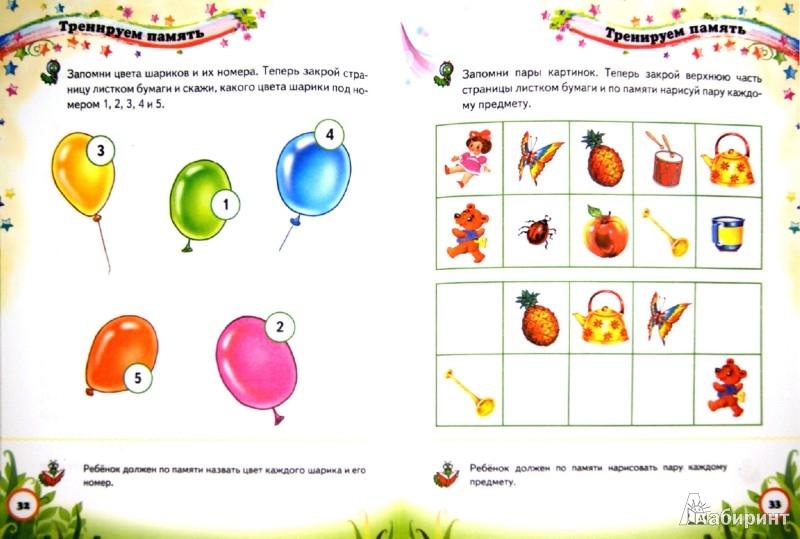 Иллюстрация 1 из 12 для Тесты малышам   Лабиринт - книги. Источник: Лабиринт