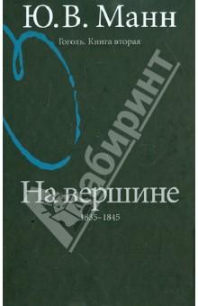 Гоголь. Книга вторая. На вершине: 1835-1845