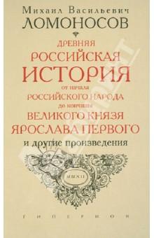 Записки по русской истории. Древняя Российская история от начала Российского народа до 1054 года
